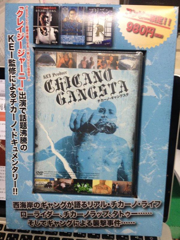 DVD「チカーノ・ギャングスタ」