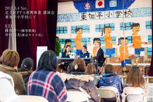 東加平小学校 足立区PTA連携事業講演会