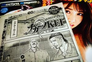 別冊ヤングチャンピオン チカーノKEI