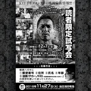 HOMIEKEIドキュメンタリー映画
