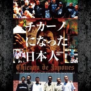 映画『HOMIE KEI~チカーノになった日本人~』