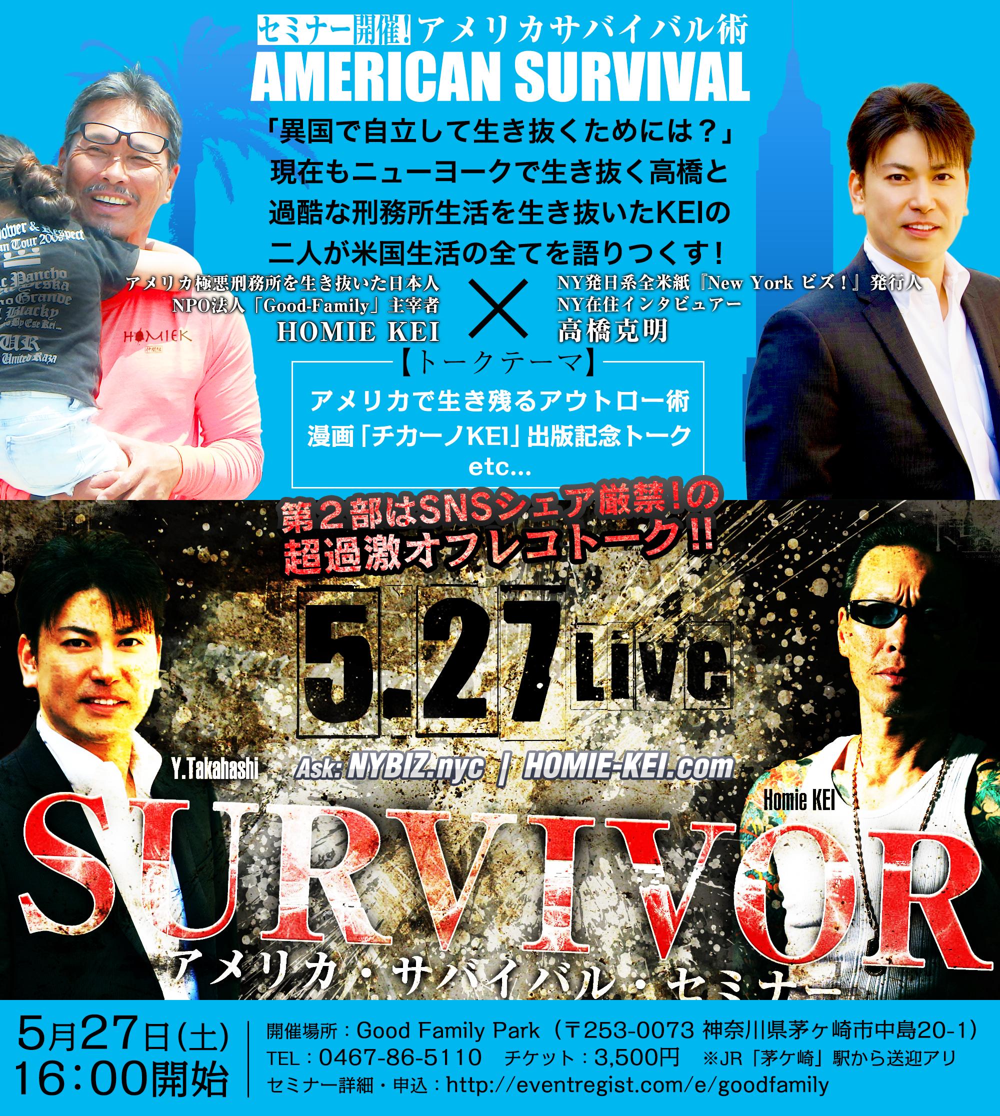 KEI×高橋克明 セミナー:アメリカサバイバル術