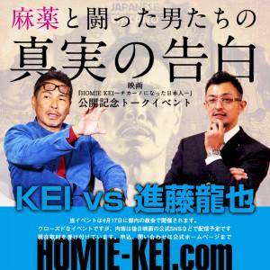 KEI vs 進藤龍也 トークイベント『麻薬と闘った男たちの真実の告白』