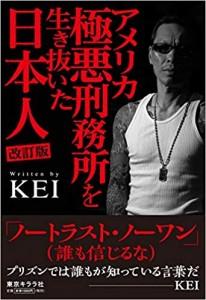アメリカ極悪刑務所を生き抜いた日本人 改訂版