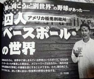 「がっつり!プロ野球」24号