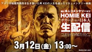 「HOMIE KEI~チカーノになった日本人~」コメンタリー付きで生配信